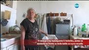 Как изглежда къщата на Петко от Лясковец 14 месеца след трагедията?
