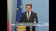 Президентът наложи частично вето на актуализацията на бюджета