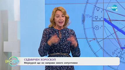 """Седмичен хороскоп - """"На кафе"""" (23.11.2020)"""