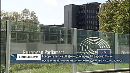 Говорителят на ЕП Джом Дуk: 9 май поставя началото на европейското единство и солидарност