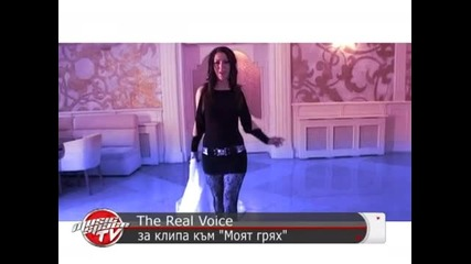 The Real Voice за Моят грях
