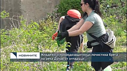 Младежи и природозащитници почистиха брега на река Дунав от отпадъци