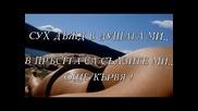 Свежо Гръцко 2011 Харис Вартакурис - Срещам Те (превод)