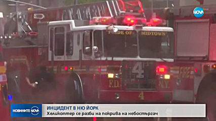 Хеликоптер се разби върху покрива на сграда в Манхатън