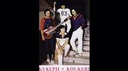 Група Кукери - Път (1983)