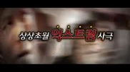 [ Trailer ] The Accidental Gangster and the Mistaken Courtesan (2008)
