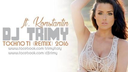 Константин - Точно ти, (remix) 2016