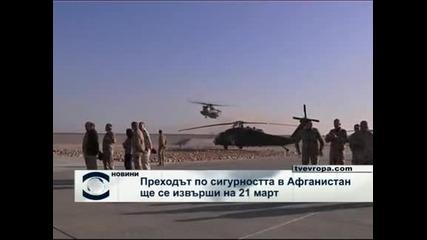 Преходът по сигурността в Афганистан ще се извърши на 21 март