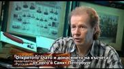 Руската Аляска. Продадено! Тайната сделка (2010)