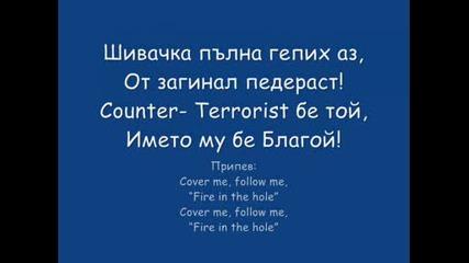 Песен За Counter Strike