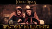Краделинът на пръстените! (смешна пародия)