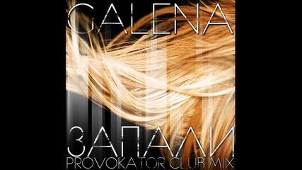 Галена - Запали Provokator Club Mix