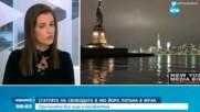 Статуята на свободата в Ню Йорк потъна в мрак
