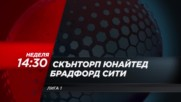 Футбол: Скънторп Юнайтед – Брадфорд Сити на 26 март по DIEMA SPORT