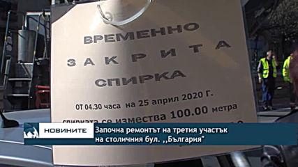 """Започна ремонтът на третия участък на столичния бул. ,,България"""""""