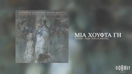 Alkinoos Ioannidis - Mia xoufta gi / Една шепа е земята 2014
