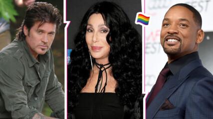 Звезди, които са горди с ЛГБТ децата си и ги подкрепят публично