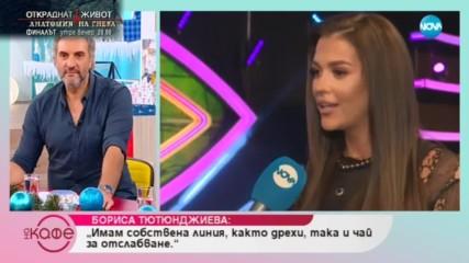 Бориса Тютюнджиева - Трябва ли да контролираме емоциите си? - На кафе (06.12.2018)