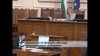 Комисията по финанси обсъжда актуализацията на бюджета