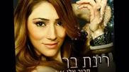 * Израелска * Rinat bar - Close to me