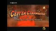 Господари на Ефира Сергей Станишев и Храмът на Обречените