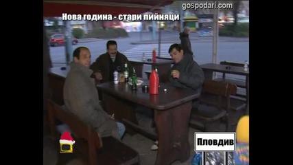 Нова година - стари пийняци