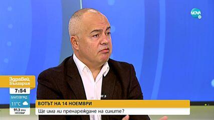 Георги Свиленски: Ако не се разберем, видяхме какво може да се случи