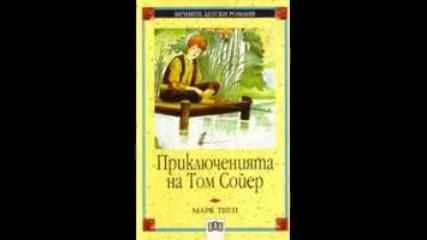"""1. Марк Твен - """"приключенията на Том Сойер (аудиодраматизация)"""