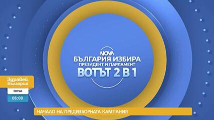 """В """"Здравей, България"""" на 15 октомври очаквайте"""