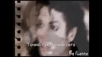 Michael Jackson - I surrender ( превод )