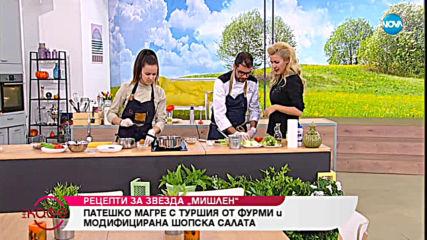 Рецептите днес: Патешко магре с туршия от фурми и Шопска салата - На кафе (19.03.2019)