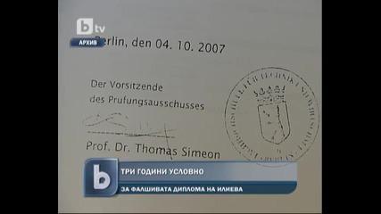 Три години условна присъда за Калина Илиева - 04.06.2012