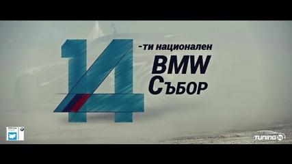 BMW Събор 2015 - Trailer