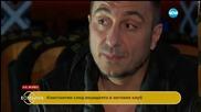 Константин за инцидента в неговия клуб: Охраната е спасила живота на Кирил