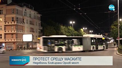 Няколко демонстрации се провеждат в столицата (ВИДЕО+СНИМКИ)