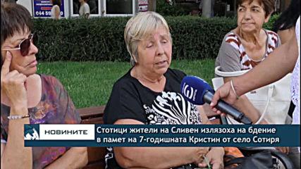 Стотици жители на Сливен излязоха на бдение в памет на 7-годишната Кристин от село Сотиря