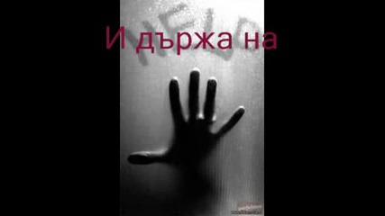 За Дениту Жениту Славейка И Сибелка