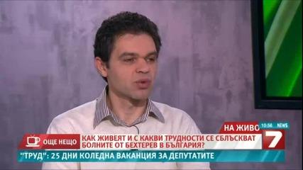 Как живеят болните от Бехтерев в България