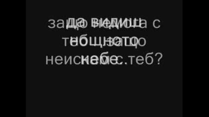 Стенката И Ейприл - Не Си И Сега