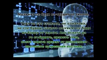 Част 7! - 10 интересни факта за вашия мозък!