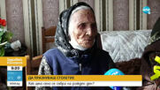 ДА ПРАЗНУВАШ СТОЛЕТИЕ: Цяло село се събра на рождения ден на баба Мица