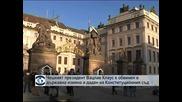 Чешкият президент е обвинен в държавна измяна