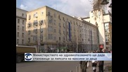 Министерството на здравеопазването ще даде становище за липсата на ваксини за деца