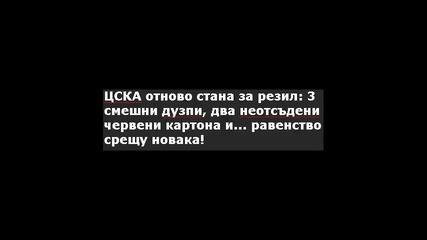 Левски или ц (*ка? Ти избираш!