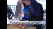 Състезание по най-вкусна рибна чорба за Никулден се проведе в Стара Загора