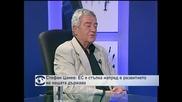 Стефан Цанев: ЕС е стъпка напред в развитието на нашата държава