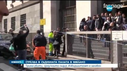 Стрелба в милански съд, трима са убити