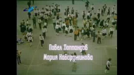 Асен Ангелов Кисимов - Играта На Момчето