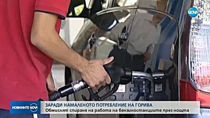 Ще поевтинеят ли дизелът и бензинът заради пандемията?