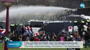 Сблъсъци межди полиция и протестиращи заради вечерния час в Нидерландия